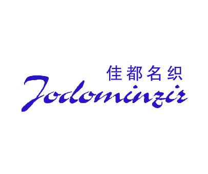 佳都名织-JODOMINZIR