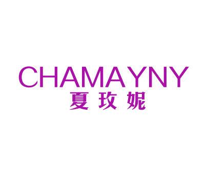 夏玫妮-CHAMAYNY