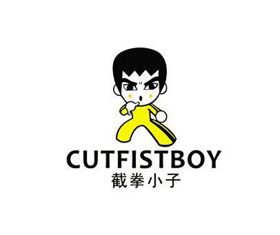 截拳小子-CUTFISTBOY