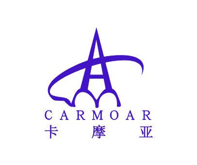 卡摩亚-CARMOARCAM