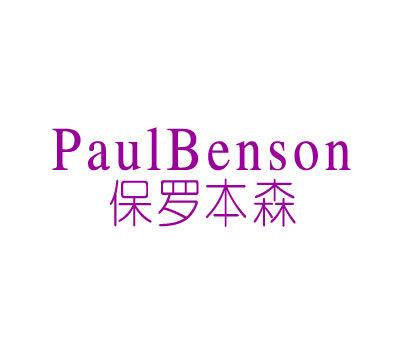 保罗本森-PAULBENSON