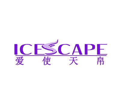 爱使天帛-ICESCAPE