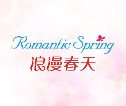 浪漫春天-ROMANTICSPRING
