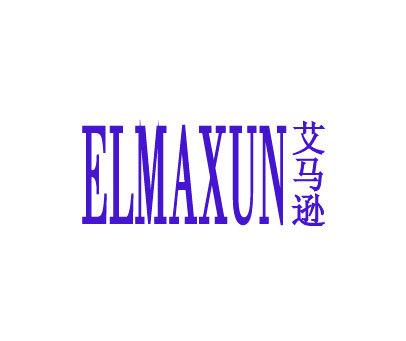 艾马逊-ELMAXUN