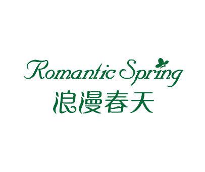 浪漫春天-ROMANTIC SPRING