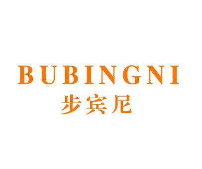 步宾尼-BUBINGNI