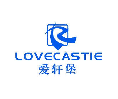 爱轩堡-LOVECASTIE