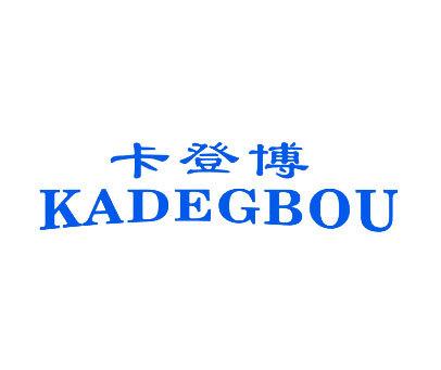 卡登博-KADENGBOU