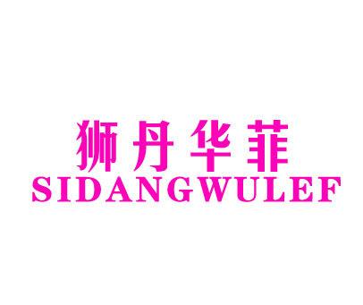 狮丹华菲-SIDANGWULEF