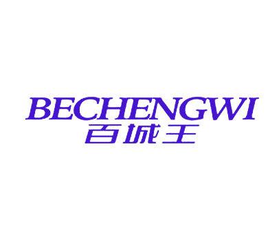 百城王-BECHENGWI