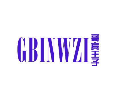 哥宾王子-GBINWZI