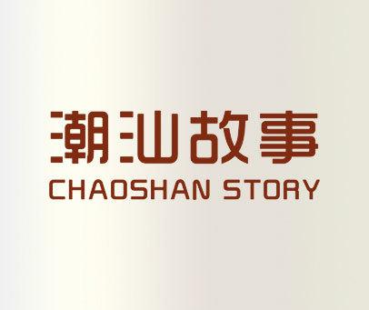 潮汕故事-CHAOSHANSTORY