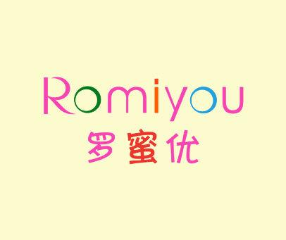 罗蜜优-ROMIYOU