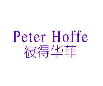 彼得华菲-PETERHOFFE