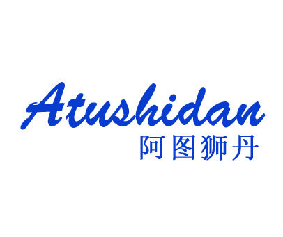 阿图狮丹-ATUSHIDAN