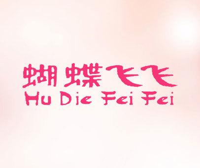 蝴蝶飞飞-HUDIEFEIFEI