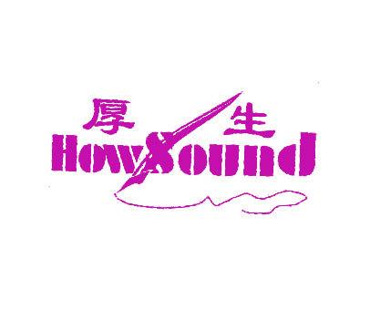厚生-HOWSOUND