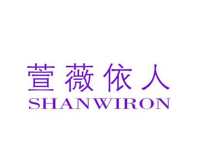 萱薇依人-SHAMWIRON
