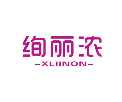 绚丽浓-XLIINON