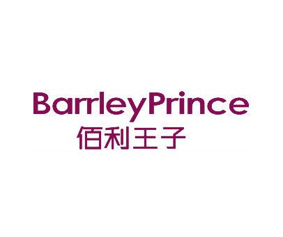 佰利王子-BARRLEYPRINCE