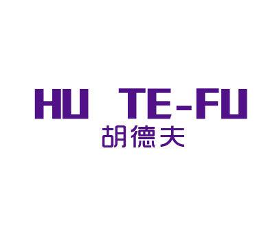 胡德夫-HUTEFU