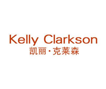 凯丽·克莱森-KELLY CLARKSON