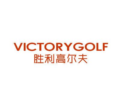 胜利高尔夫-VICTORYGOLF