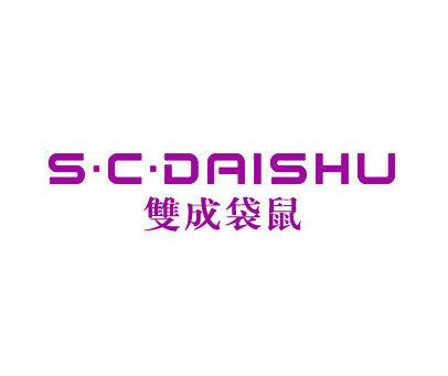 双成袋鼠-S.C.DAISHU