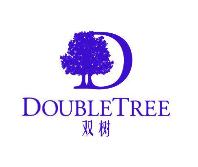 双树-DOUBLETREE