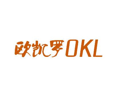 欧凯罗-OKL