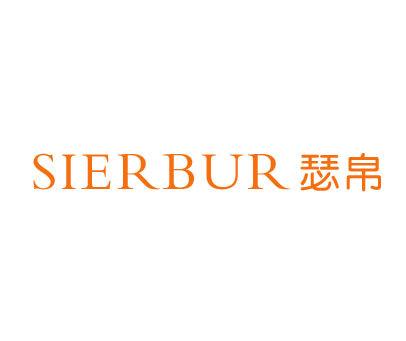 瑟帛-SIERBUR