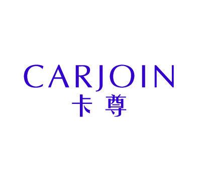 卡尊-CARJOIN