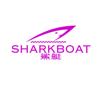 鲨艇-SHARKBOAT