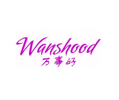 万事好-WANSHOOD