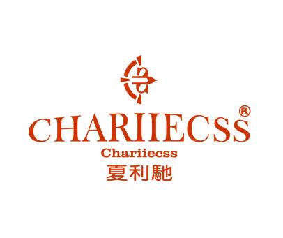 夏利驰-CHARIIECSS