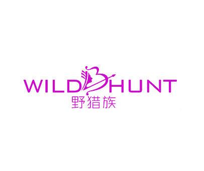 野猎族-WILDHUNT