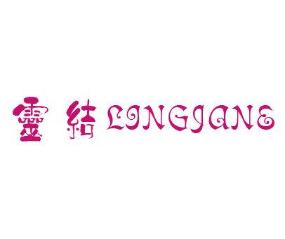 灵结-LINGJANE