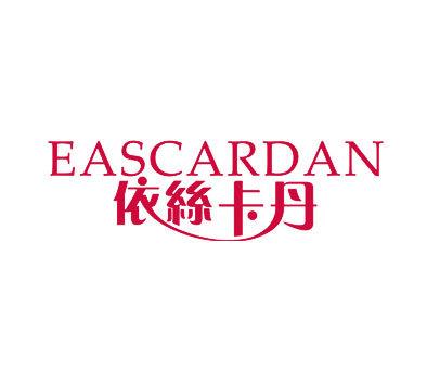 依丝卡丹-EASCARDAN