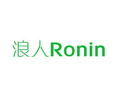 浪人-RONIN