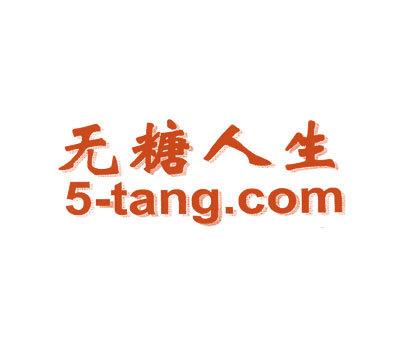 无糖人生-TANG-5