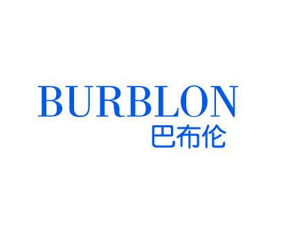 巴布伦-BURBLON