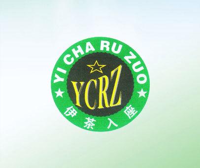 伊茶入座-YCRZ