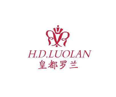 皇都罗兰-HDLUOLAN