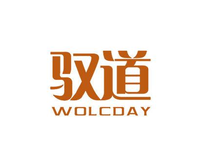 驭道-WOLCDAY