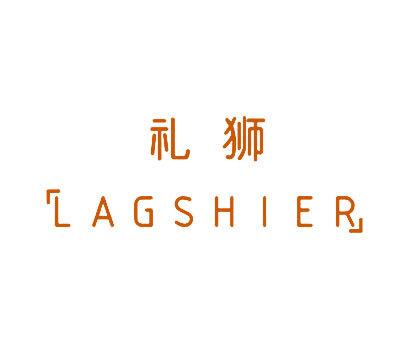 礼狮-LAGSHIER