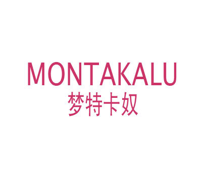 梦特卡奴-MONTAKALU