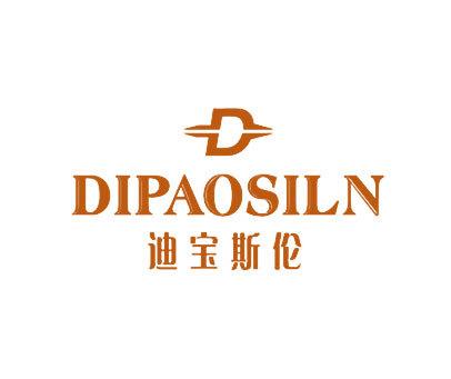 迪宝斯伦-DIPAOSILND