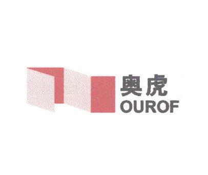 奥虎-OUROF
