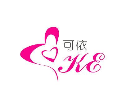 可依-KE