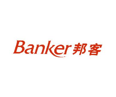 邦客-BANKER